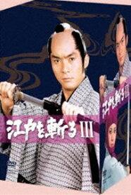 [送料無料] 江戸を斬るIII DVD-BOX [DVD]
