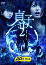 貞子3D2 [DVD]