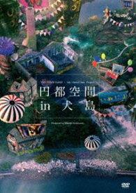 [送料無料] 岩井俊二/円都空間 in 犬島 [DVD]