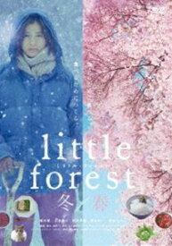[送料無料] リトル・フォレスト 冬・春 [DVD]