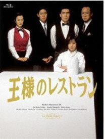 [送料無料] 王様のレストラン Blu-ray BOX [Blu-ray]