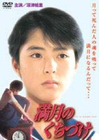 満月のくちづけ [DVD]