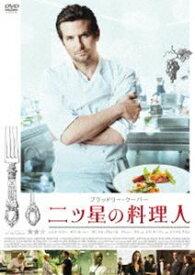 二ツ星の料理人 [DVD]