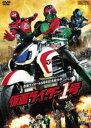 [送料無料] 仮面ライダー1号 [DVD]