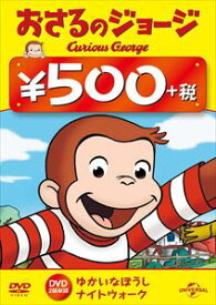 おさるのジョージ 500円 DVD(ゆかいなぼうし/ナイトウォーク) [DVD]