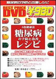 五色健康法 (4)高血圧症の予防と改善レシピ [DVD]
