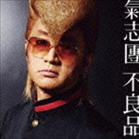 氣志團 / 不良品(CD+DVD) [CD]