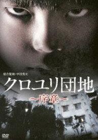 [送料無料] クロユリ団地〜序章〜 DVD-BOX [DVD]