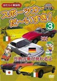 はたらく車別冊 世界の車が見れるよ スポーツカー だ〜いすき! 3 [DVD]