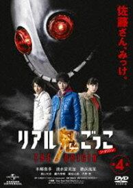[送料無料] リアル鬼ごっこ THE ORIGIN 第4巻 [DVD]