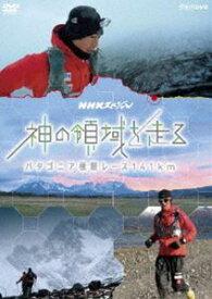 [送料無料] NHKスペシャル 神の領域を走る パタゴニア極限レース141km [DVD]