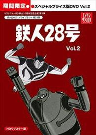 [送料無料] 想い出のアニメライブラリー 第23集 鉄人28号 HDリマスター スペシャルプライス版DVD vol.2<期間限定> [DVD]