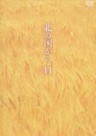 [送料無料] 北の国から 11 [DVD]