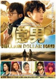 [送料無料] 億男 通常版 [DVD]