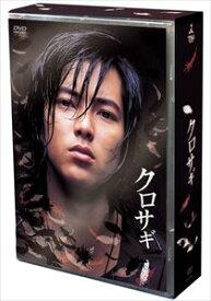 [送料無料] クロサギ DVD-BOX [DVD]