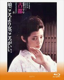 [送料無料] 古都 [Blu-ray]