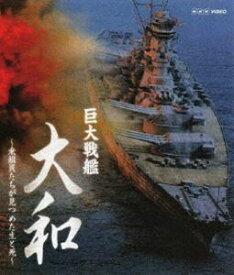 [送料無料] 巨大戦艦 大和〜乗組員たちが見つめた生と死〜 [Blu-ray]