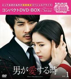 [送料無料] 男が愛する時<ノーカット版>コンパクトDVD-BOX1[期間限定スペシャルプライス版] [DVD]
