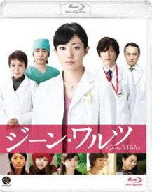 [送料無料] ジーン・ワルツ [Blu-ray]
