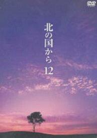 [送料無料] 北の国から 12 [DVD]