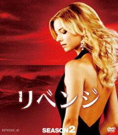 [送料無料] リベンジ シーズン2 コンパクトBOX [DVD]