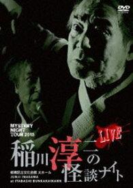 稲川淳二/MYSTERY NIGHT TOUR 2015 稲川淳二の怪談ナイト ライブ盤 [DVD]