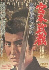 宮本武蔵 般若坂の決斗(期間限定) [DVD]