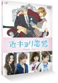 [送料無料] 近キョリ恋愛 〜Season Zero〜 Vol.2 [DVD]