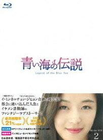 [送料無料] 青い海の伝説<韓国放送版> Blu-ray BOX2 [Blu-ray]