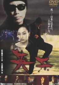 [送料無料] 英二 [DVD]
