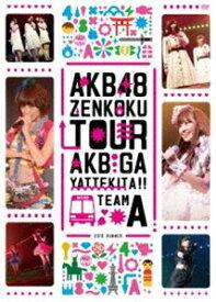 [送料無料] AKB48「AKBがやって来た!!」 TEAM A [DVD]