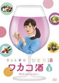 [送料無料] ワカコ酒 Season3 DVD-BOX [DVD]