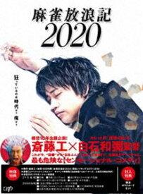 [送料無料] 麻雀放浪記2020[Blu-ray] [Blu-ray]