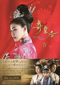 奇皇后 —ふたつの愛 涙の誓い— Blu-ray BOXIV [Blu-ray]
