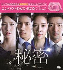 [送料無料] 秘密 コンパクトDVD-BOX[期間限定スペシャルプライス版] [DVD]