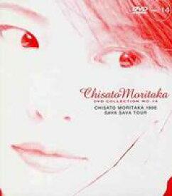森高千里/CHISATO MORITAKA 1998 SAVA SAVA TOUR [DVD]