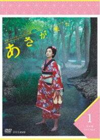 [送料無料] 連続テレビ小説 あさが来た 完全版 DVDBOX1 [DVD]