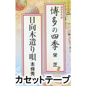 栄芝/本城秀則 / 博多の四季/日向木遣り唄 [カセットテープ]