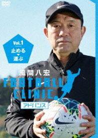 風間八宏 FOOTBALL CLINIC アドバンス Vol.1 止める、運ぶ [DVD]
