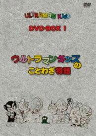 [送料無料] ウルトラマンキッズ DVD-BOX1 [DVD]