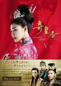 奇皇后 —ふたつの愛 涙の誓い— Blu-ray BOXV [Blu-ray]