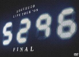 """[送料無料] コブクロ/LIVE TOUR '08 """"5296"""" FINAL [DVD]"""