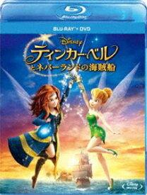 [送料無料] ティンカー・ベルとネバーランドの海賊船 ブルーレイ+DVDセット [Blu-ray]