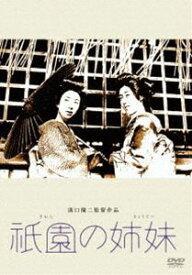 あの頃映画 松竹DVDコレクション 祗園の姉妹 [DVD]