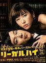 [送料無料] リーガルハイ 2ndシーズン 完全版 DVD-BOX [DVD]