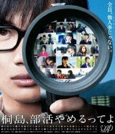 [送料無料] 桐島、部活やめるってよ [Blu-ray]
