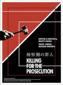 [送料無料] 検察側の罪人 DVD 豪華版 [DVD]
