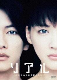 リアル〜完全なる首長竜の日〜DVDスタンダード・エディション [DVD]