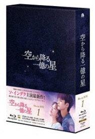 空から降る一億の星<韓国版> Blu-ray BOX1 [Blu-ray]