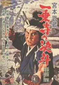 宮本武蔵 一乗寺の決斗(期間限定) [DVD]